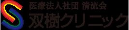 医療法人社団清流会 双樹クリニック