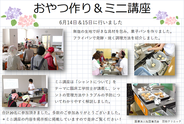 おやつ作りミニ講座を開催しました。