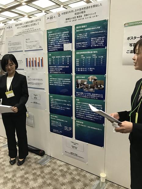 第27回 中国腎不全研究会参加しました