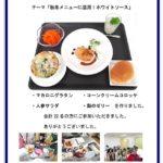 平成30年9月調理実習を開催しました。