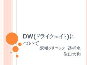 DWについて(掲示)のサムネイル